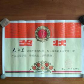 1985年三好学生奖状 。