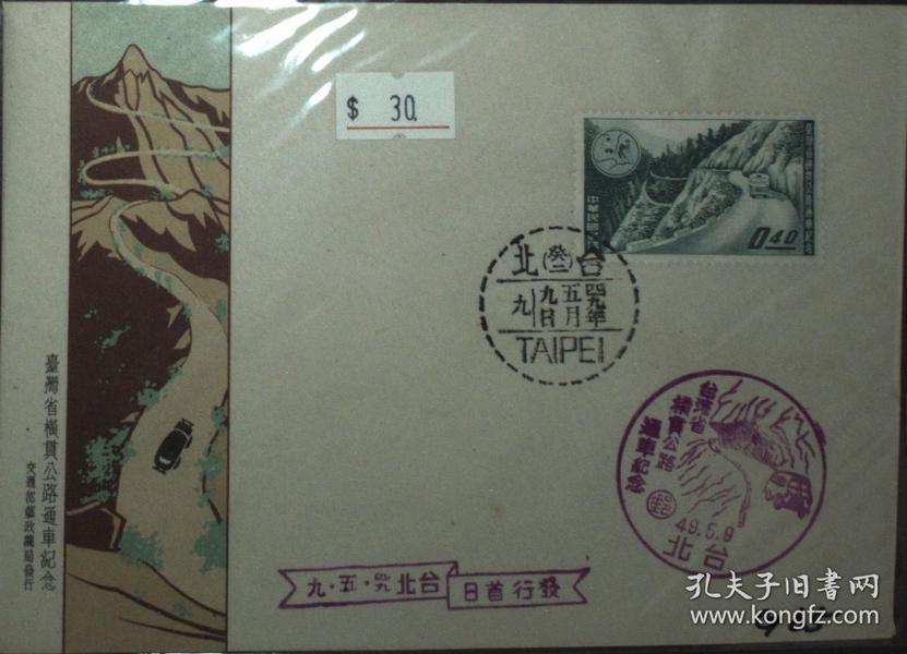 台湾邮政用品、信封、首日封,经济建设、交通运输、公路、台湾横穿公路通车纪念首日封