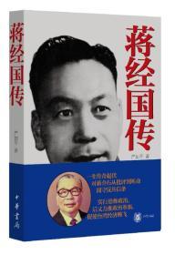 《蒋经国传》(全一册)16开.平装.简体横排.中华书局.定价:¥56.00元