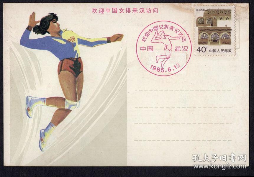[2018.02]武汉市体育运动委员会/武汉市邮票公司主办/欢迎中国女排来汉访问/贴民居邮票40分陕北民居销武汉1985.06.13纪念邮戳/郎平扣球形象背印全体队员签名。