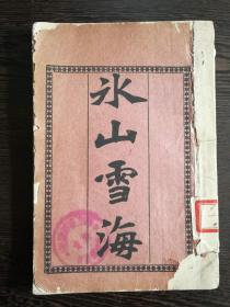 冰山雪海(李伯元翻译,光绪32年初版,稀有版本)