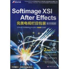 Softimage XSI After Effects完美电视栏目包装案例精解【正版无盘】