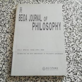 BEIDA JOURNAL OF PHILOSOPHY(北大哲学系系庆丛书)