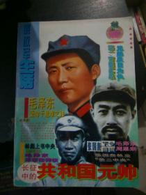 解放军生活 毛泽东受命危难之时
