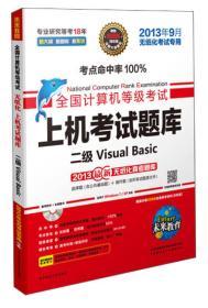 未来教育·全国计算机等级考试上机考试题库:二级Visual Basic(2013年9月无纸化考试专用)