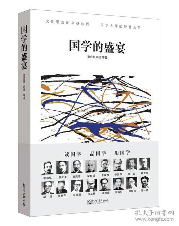 人文经典书系:国学的盛宴