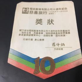 1977年奖状