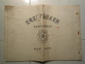 光明瓷厂产品技术资料青花玲珑45头清香西餐具(设计图纸)