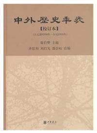 《中外历史年表》(校订本)(中华书局)