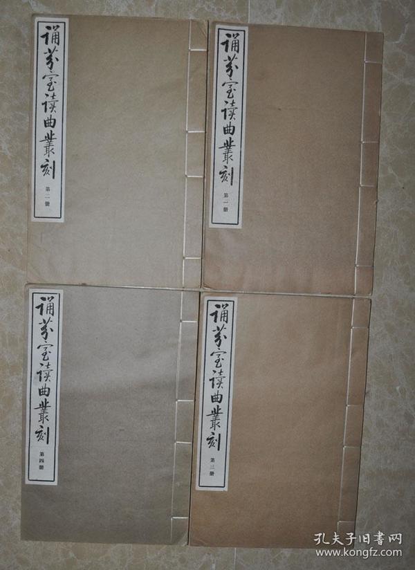 诵芬室读曲丛刻(线装4册一套全---中国书店 木板刷印,董康精刻本)