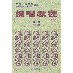 视唱教程1B(第1册)(第2分册)