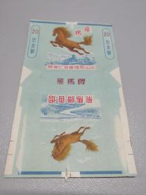 老烟标:国营上海卷烟厰【飞马】 烟标(拆包)
