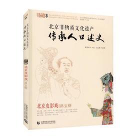 北京非遗—北京皮影戏 路宝钢