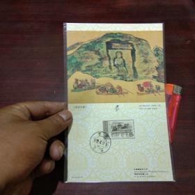 集邮品:兰州(贴有邮票)(图案黄河古渡)