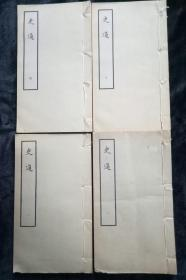 史通 大开线装本四册全 中华书局1961年一版一印 影印明张之象刻本