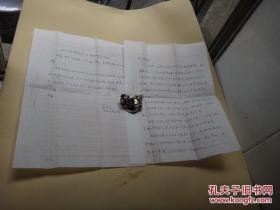 著名翻译家裘克安(1921-2009)信札2页 绍兴人