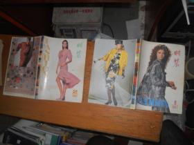 时装1987年(1、2期)