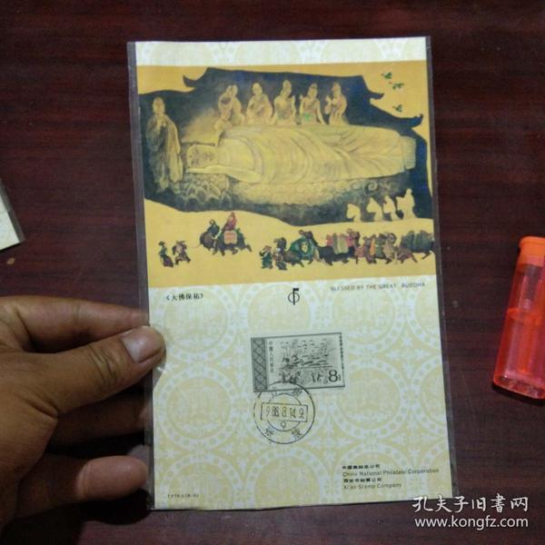 集邮品:张掖(贴有邮票)(图案大佛保佑)