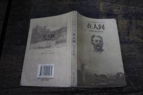 苏联文学精选--在人间