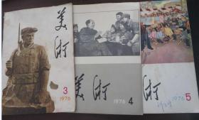 美术1976年 第3,4,5期  (3册合售)