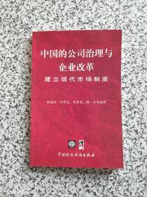 中国的公司治理与企业改革:建立现代市场制度