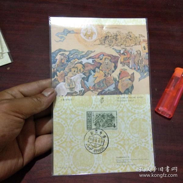 集邮品:哈密(贴有邮票)(图案赛马叼羊)