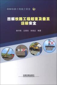 圖解鐵路工程起重及垂直運輸安全