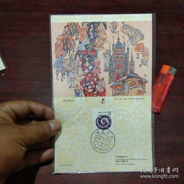 集邮品:和田(贴有邮票)(图案和田美玉)