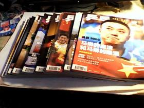 乒乓世界 2008年第2.3.4.5.6.8.9.10.12期共9本合售【总184至188.190.191192.194期】(无附赠)