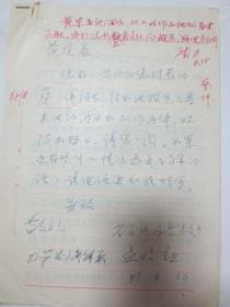 陕西剧作家,书法家 蔡伟 (陕西省科普作家协会秘书长)