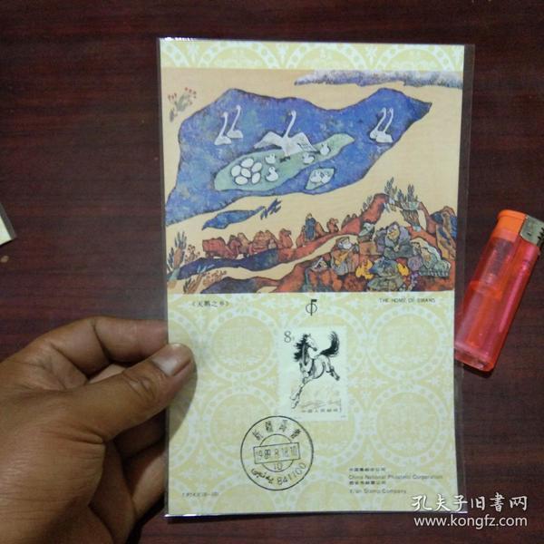 集邮品:焉耆(贴有邮票)(图案天鹅之乡)
