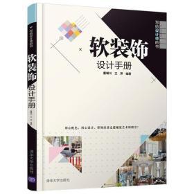 软装饰设计手册
