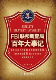 FBI联邦调查局百年大事记