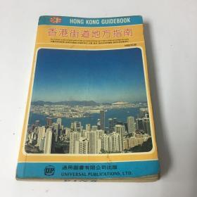 八十年代香港街道地方指南