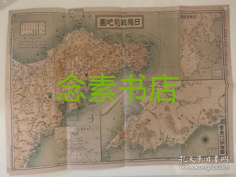 《日独战局地图 》 附青岛及其附近明细图、极东要略图、太平洋诸岛图  1914年 珍品 民国古地图
