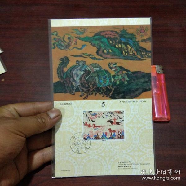 集邮品:敦煌(贴有邮票)(图案丝路明珠)