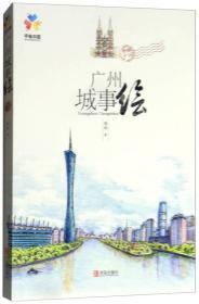 手绘中国:广州城事绘