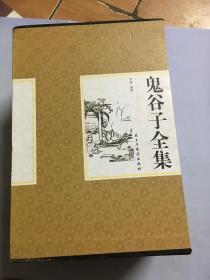 鬼谷子全集 全四册