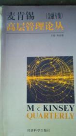 麦肯锡高层管理论丛.金融专集