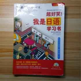 超好笑! 我是日语学习书