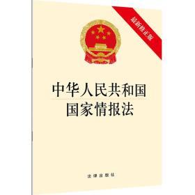 中华人民共和国国家情报法(最新修正版)