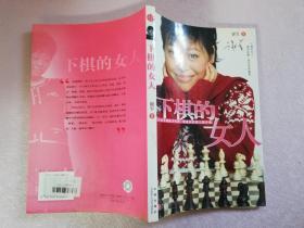 下棋的女人【实物拍图 扉页有笔迹】