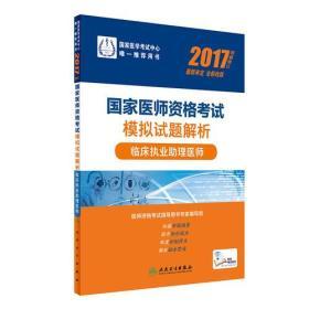 97871172320122017国家医师资格考试 模拟试题分析 临床执业助理医师