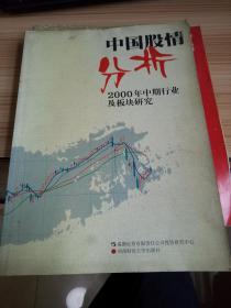 中国股情分析:2000年中期行业及板块研究