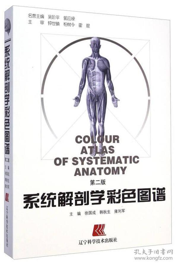系统解剖学彩色图谱(第二版)-医药卫生类书籍 卫生科普图书 卫生资
