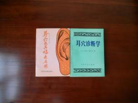 耳穴诊断学。耳穴及其临床应用(2册合售)