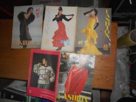 时装1986年(1-4期春夏秋冬 全年共4册)