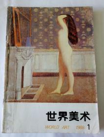 世界美术(季刊)(1988年1、2、4合订本)