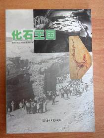 化石王国(朝阳文化丛书)