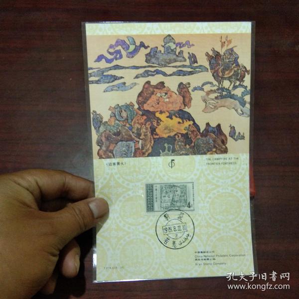 集邮品:若羌(贴有邮票)(图案边塞篝火)